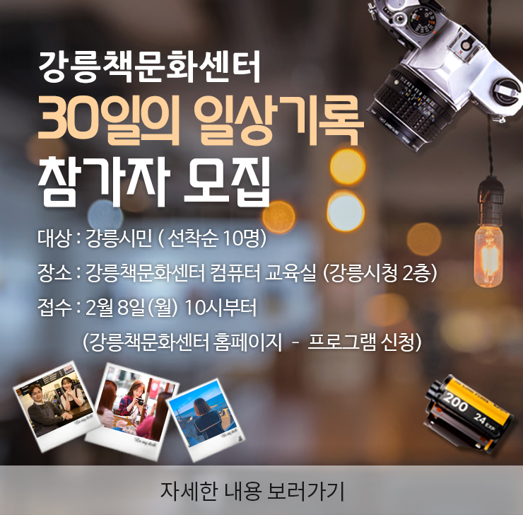 강릉책문화센터 30일의 일상 기록