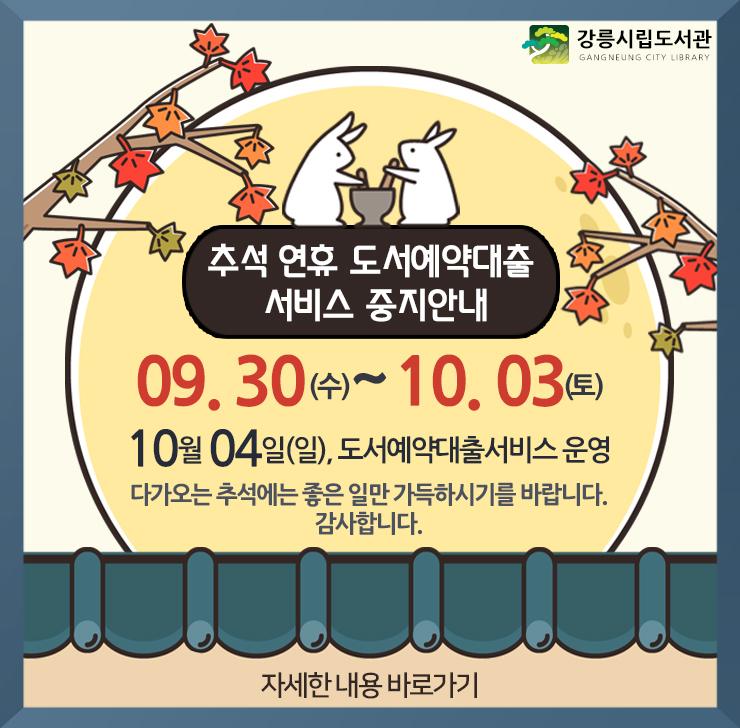 추석 연휴기간 도서예약대출서비스 중지