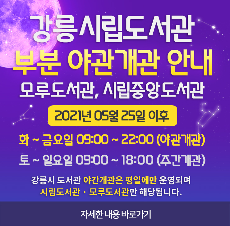 강릉시립도서관 부분야간개장 안내