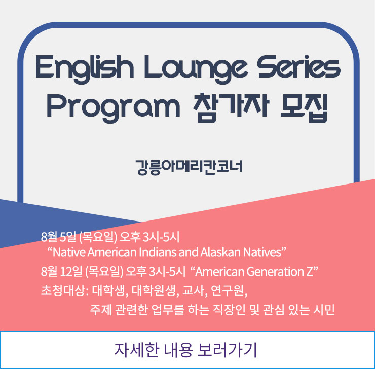 English Lounge Series Program 참가자 모집