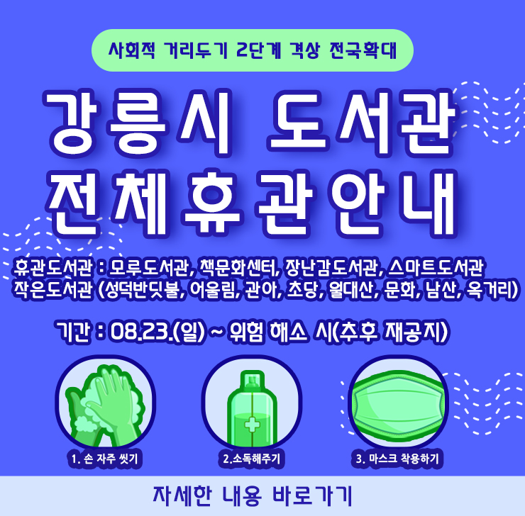 강릉시 도서관 전체 휴관 안내