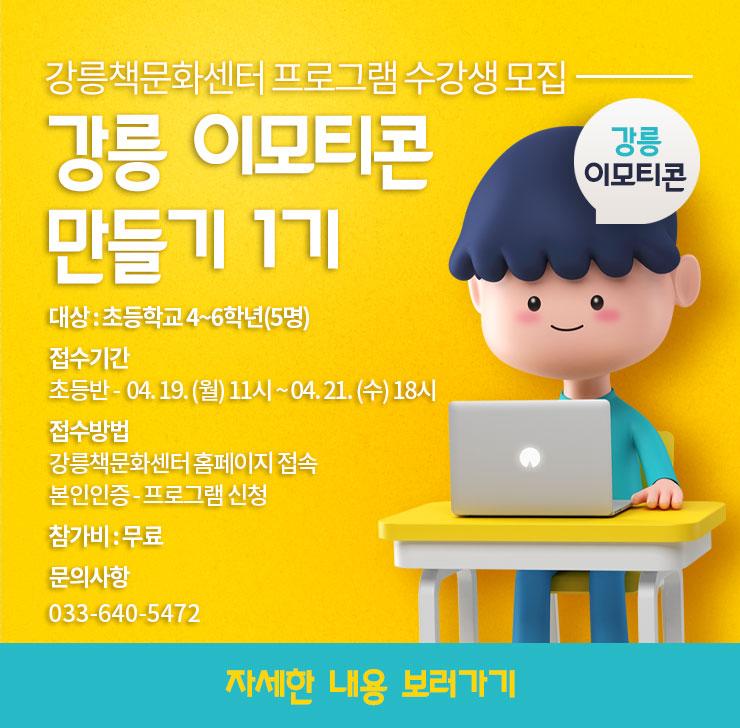 강릉 이모티콘 만들기 초등학생반 1기