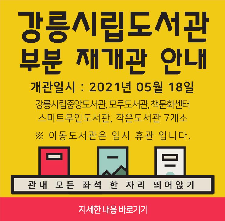 강릉시립도서관 부분재개관 안내