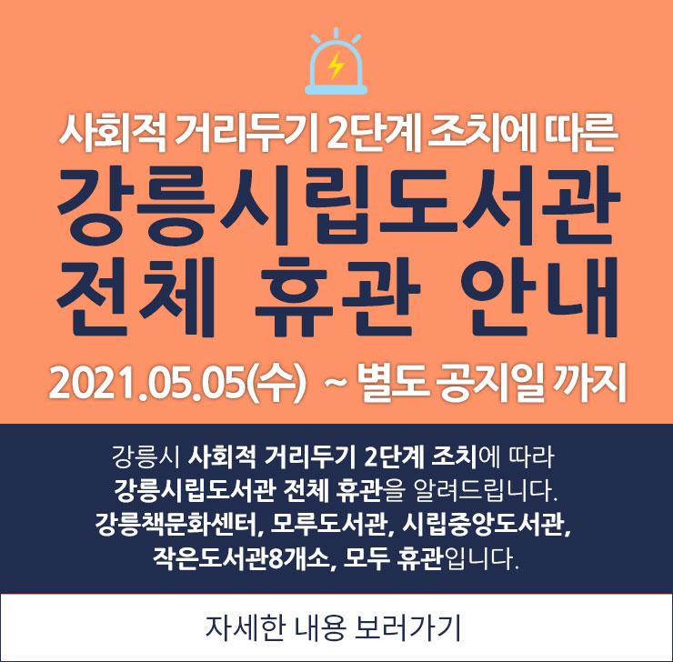 강릉시립도서관 전체휴관 안내