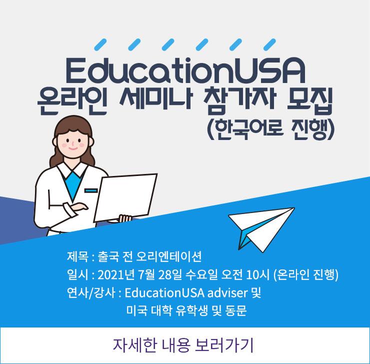 """EducationUSA """"출국 전 오리엔테이션"""" 온라인 세미나 참가자 모집"""