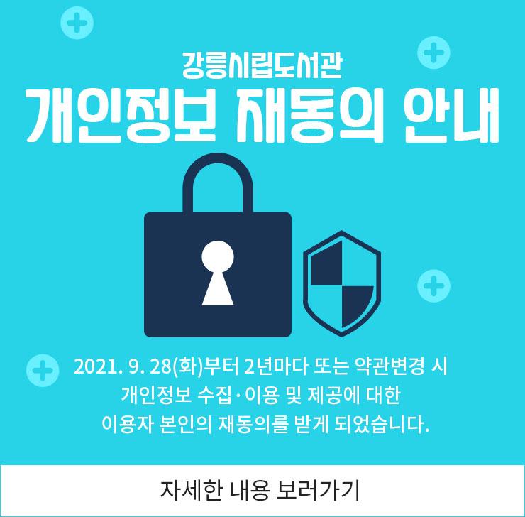 개인정보 재동의 안내